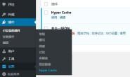 WordPress伪静态页面缓存插件Hyper Cache